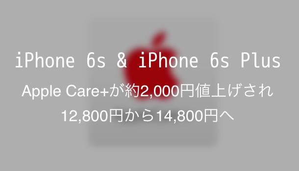 【iPhone 6s】Apple Care+が約2,000円値上げされ12,800円から14,800円へ