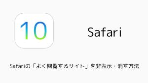 【iPhone】Safariの「よく閲覧するサイト」を非表示・消す方法