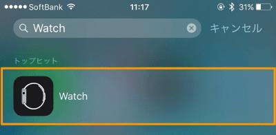 watchOS 3.2アップデート手順1