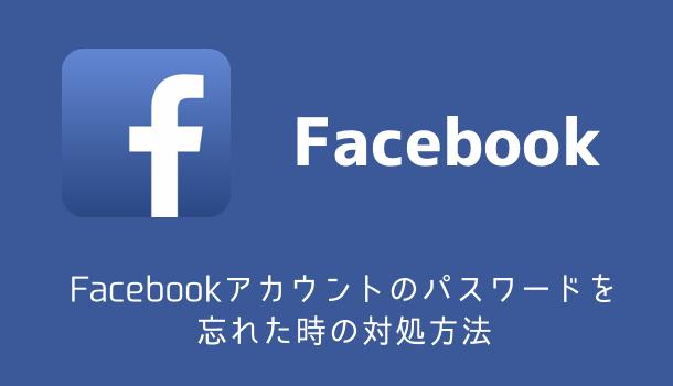 【iPhone】Facebookアカウントのパスワードを忘れた時の対処方法