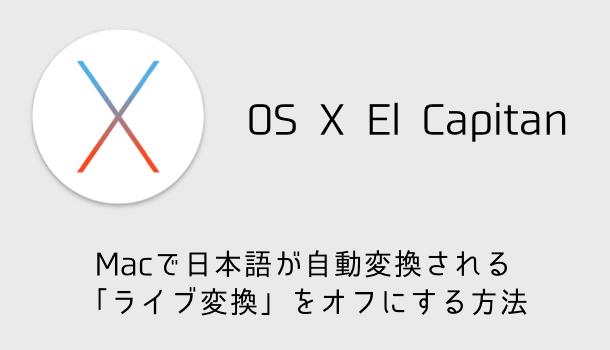 【OS X El Capitan】Macで日本語が自動変換される「ライブ変換」をオフにする方法