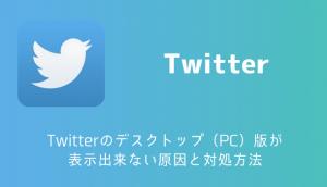 【iPhone】Twitterのデスクトップ(PC)版が表示出来ない原因と対処方法