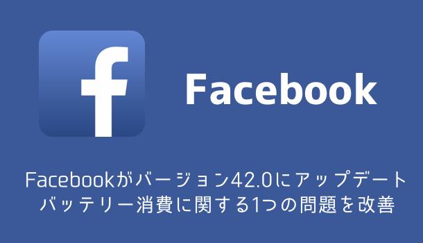 【アプリ】Facebookがバージョン42.0にアップデート バッテリー消費に関する1つの問題を改善