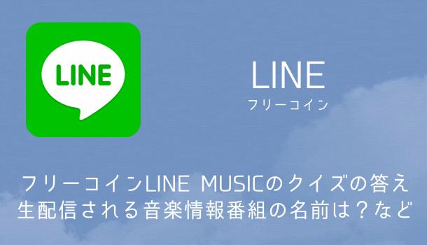 【LINE】フリーコインLINE MUSICのクイズの答え 生配信される音楽情報番組の名前は?など