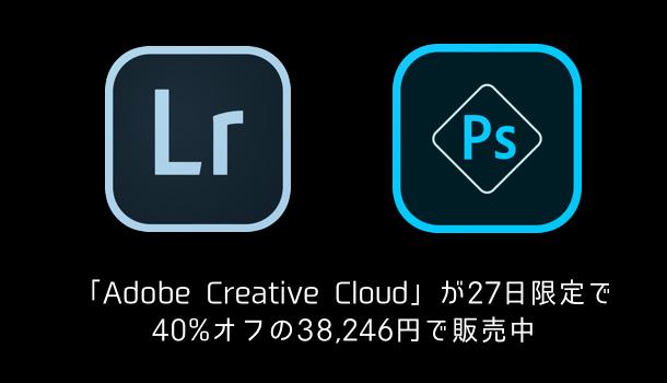 「Adobe Creative Cloud」が27日限定で40%オフの38,246円で販売中