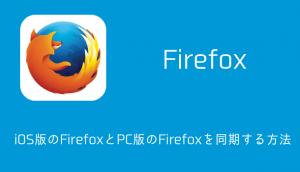 【アプリ】iOS版「Firefox」がリリース!Firefox SyncでPCとブックマークの同期が可能