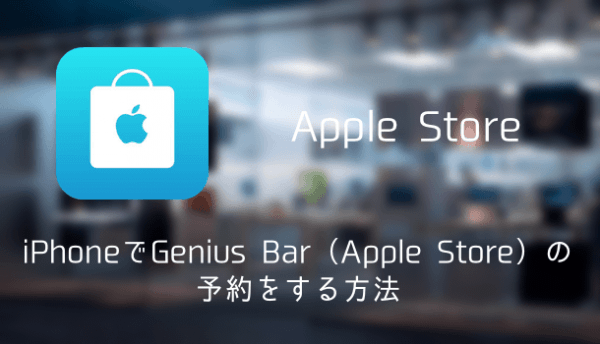 iPhoneでGenius Bar(Apple Store)の予約をする方法