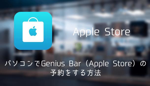 パソコンでGenius Bar(Apple Store)の予約をする方法