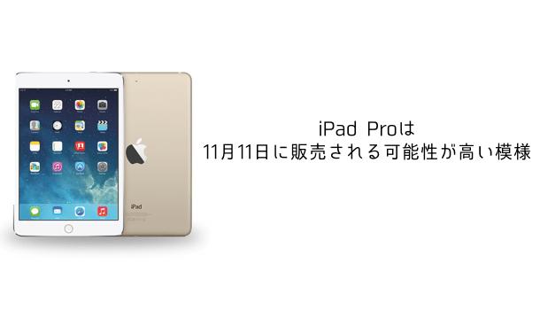 【iPad】iPad Proは11月11日に販売される可能性が高い模様