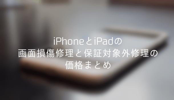 【修理】iPhoneとiPadの画面損傷修理と保証対象外修理の価格まとめ