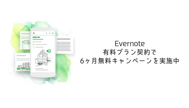 【Evernote】有料プラン契約で6ヶ月無料キャンペーンを実施中