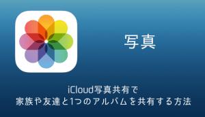 【iPhone】iCloud写真共有で家族や友達と1つのアルバムを共有する方法