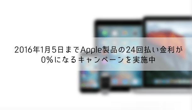 2016年1月5日までApple製品の24回払い金利が0%になるキャンペーンを実施中