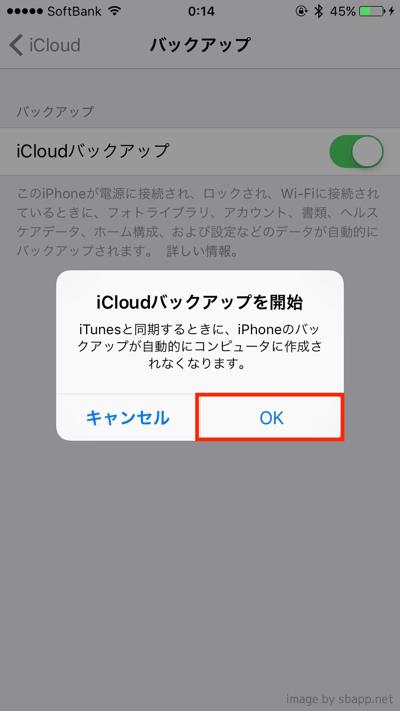th_07_icloud_backup_start