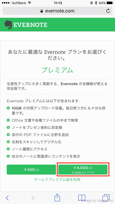 th_2_evernote_mobile_web