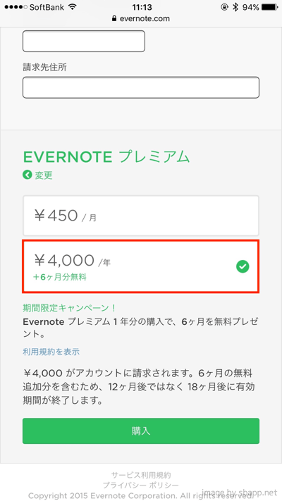 th_3_evernote_mobile_web