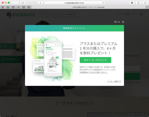 th_4_evernote_pc_web
