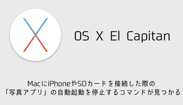 【OS X】MacにiPhoneやSDカードを接続した際の「写真アプリ」の自動起動を停止するコマンドが見つかる