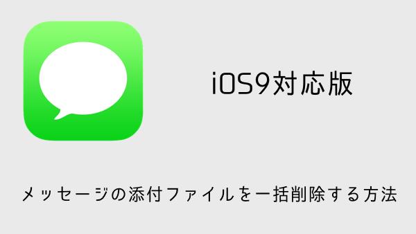 031_ios9.1 (1)