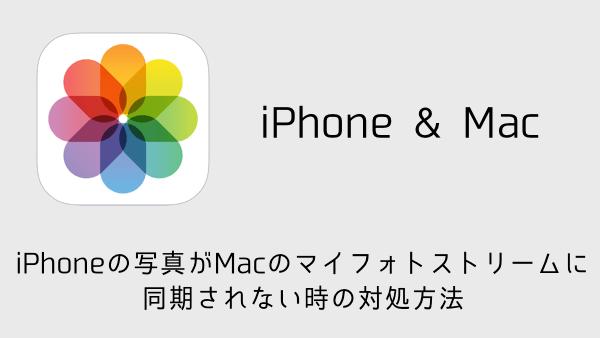 iPhoneの写真がMacのマイフォトストリームに同期されない時の対処方法