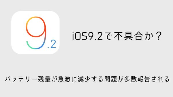 032_iOS9.2 (1)