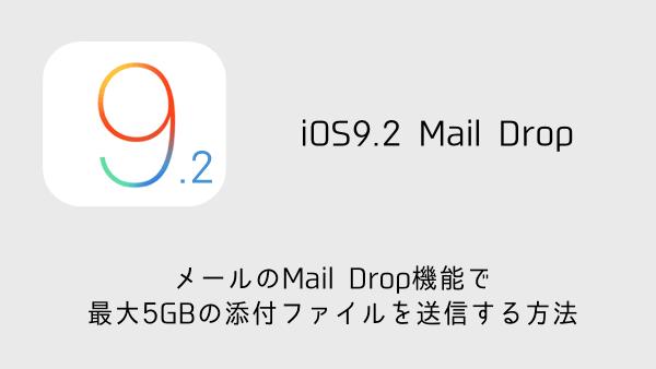 032_iOS9.2