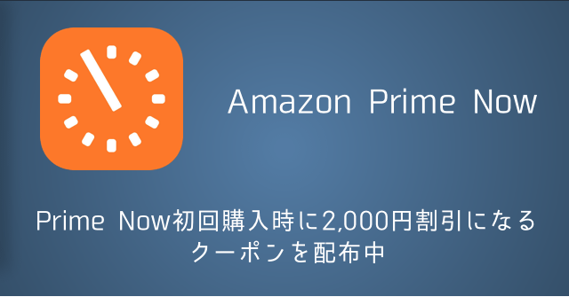 AmazonがPrime Now初回購入時に2,000円割引になるクーポンを配布中