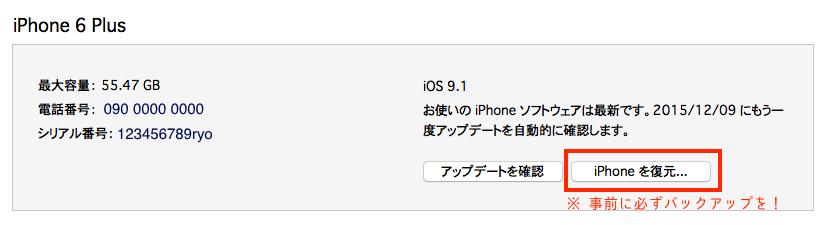 1_iphonefukugen