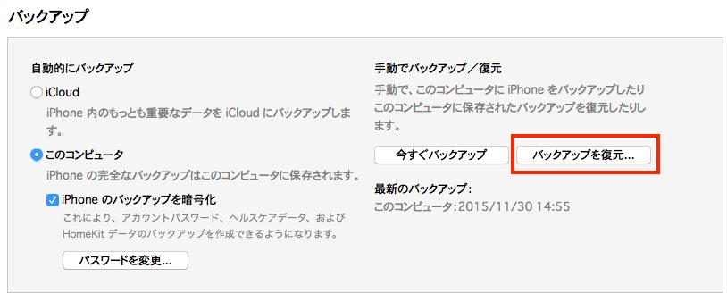 2_iphonefukugen