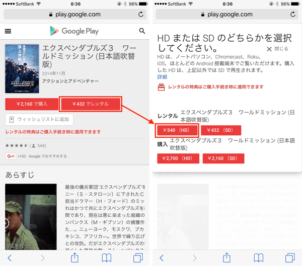 how to purchase google play movies on iphone