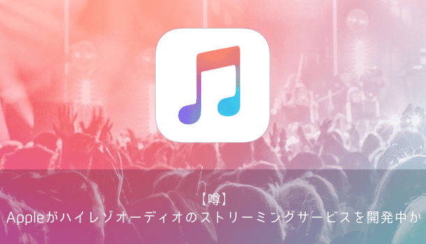 applemusic_hires