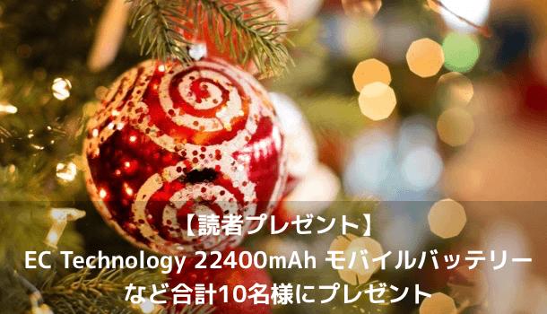 【読者プレゼント】EC Technology 22400mAh モバイルバッテリーなど合計10名様にプレゼント