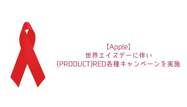 【Apple】世界エイズデーに伴い(PRODUCT)RED各種キャンペーンを実施