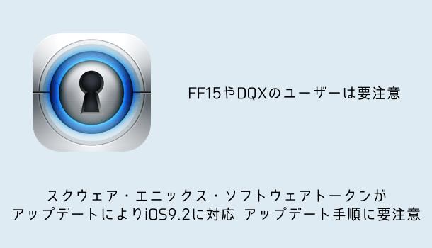 【iPhone】スクウェア・エニックス・ソフトウェアトークンがアップデートによりiOS9.2に対応 アップデート手順に要注意