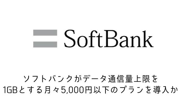ソフトバンクがデータ通信量上限を1GBとする月々5,000円以下のプランを導入か