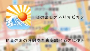 【iPhone&iPad】アプリセール情報 – 2015年12月30日版