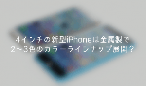 iPhoneのアプリが「インストール中」で止まった時に再起動するとアプリが消える場合がある