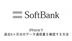 【ソフトバンク】iPhoneで過去6ヶ月分のデータ通信量を確認する方法