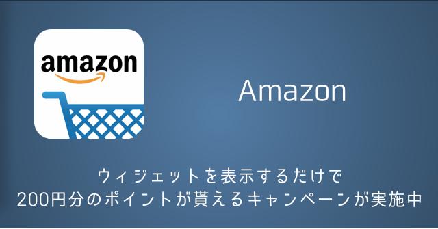 【iPhone】Amazonでウィジェットを表示するだけで200円分のポイントが貰えるキャンペーンが実施中