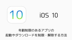 【iPhone】年齢制限のあるアプリの起動やダウンロードを制限・解除する方法