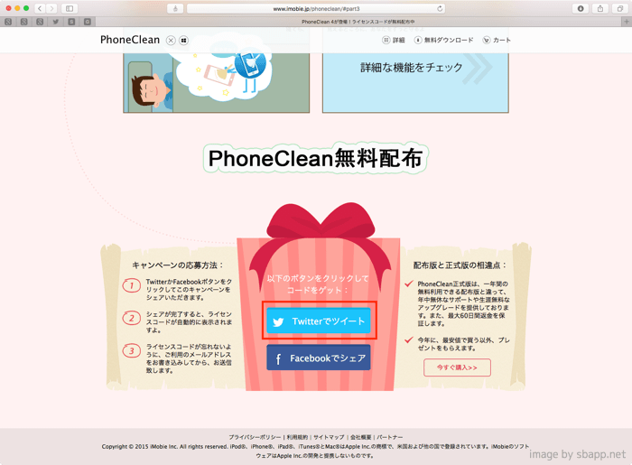 th_1_phoneclean