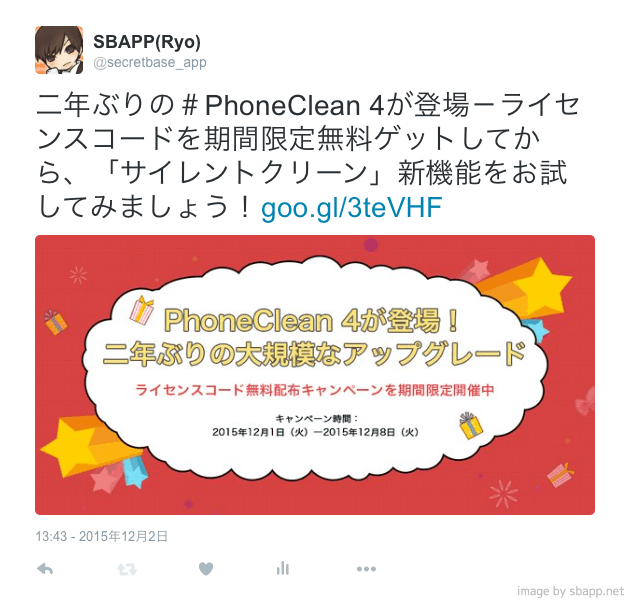 th_4_phoneclean