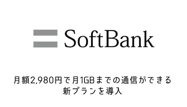 【ソフトバンク】月額2,980円で月1GBまでの通信ができる新プランを導入