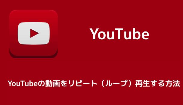 YouTubeの動画をリピート再生する方法