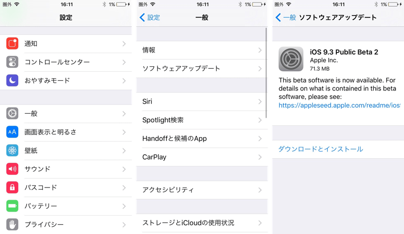 1_ios9.3beta_up (1)