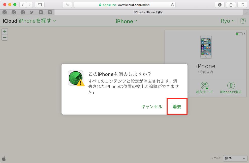 5_findiphone_