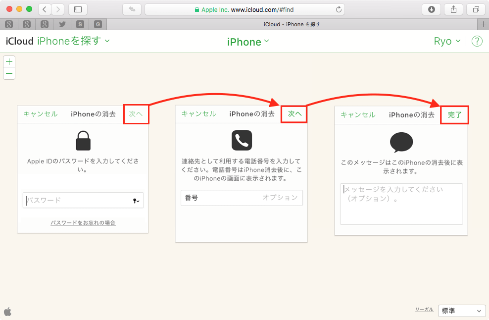 6_findiphone_