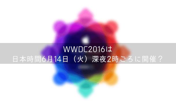 WWDC2016は日本時間6月14日(火)深夜2時ごろに開催?