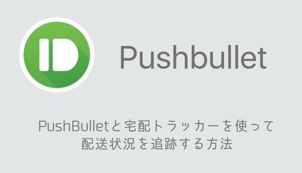 【アプリ】PushBulletと宅配トラッカーを使って配送状況を追跡する方法