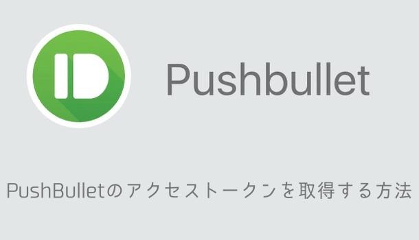 【アプリ】PushBulletのアクセストークンを取得する方法